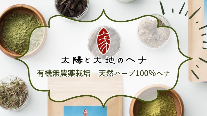 太陽と大地のヘナ 有機無農薬栽培 天然ハーブ100%ヘナ