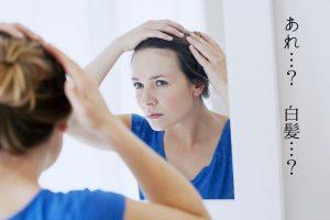 【美容師が語る】「白髪が生えた!」その原因と対策とは?