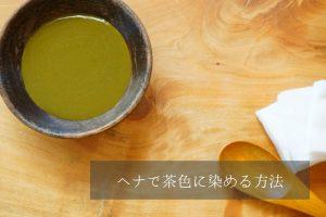 【ヘナ講師直伝】ヘナで茶色に染める方法