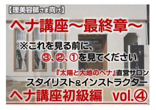 ヘナセミナー初級編【Youtube動画④】